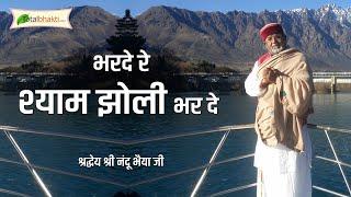 Khatu Shyam Bhajan   Bharde Re Shyam Jholi Bharde   Nandu Bhaiya Ji   Shri Nagar Ranibagh