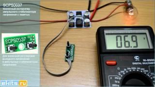 Обзор SCPS0037-25V-0.1 - Кнопочный контроллер импульсного стабилизатора напряжения с памятью