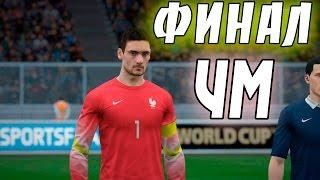 FIFA 16 Карьера за REAL MADRID и FRANCE #65 ФИНАЛ ЧМ И ТРАНСФЕРЫ