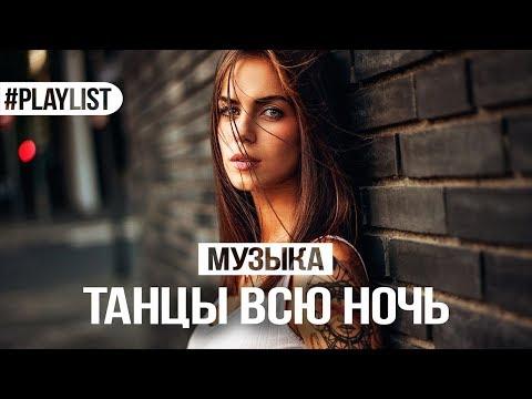 ТАНЦЕВАЛЬНАЯ МУЗЫКА 👑 ХИТЫ 2018 🎉 ТАНЦЫ ВСЮ НОЧЬ