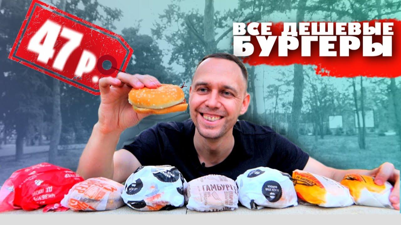 ВСЕ ДЕШЕВЫЕ БУРГЕРЫ 🍔 Макдоналдс, KFC, Black Star Burger, Бургер КИНГ