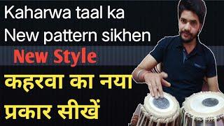 कहरवा New प्रकार सीखें - How to play kaharwa taal variation!!  tabla lesson