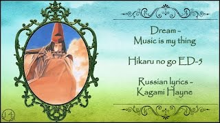 Dream - Music is my thing (Hikaru no go ED-5) перевод rus sub