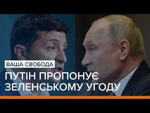 Путін пропонує Зеленському