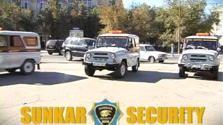 Охранная фирма Сункар Секьюрити(, 2014-05-26T08:11:01.000Z)