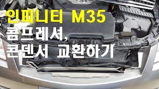 2007년 닛산 인피니티M35 자동차에어컨 콤프레셔, …