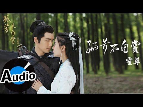 霍尊 - 孤芳不自賞 (官方歌詞版) - 電視劇《孤芳不自賞》主題曲