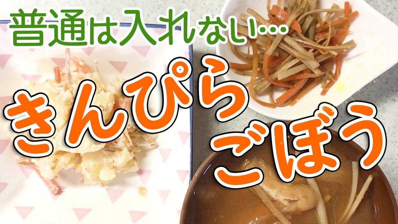 レシピ アレンジ きんぴら ごぼう