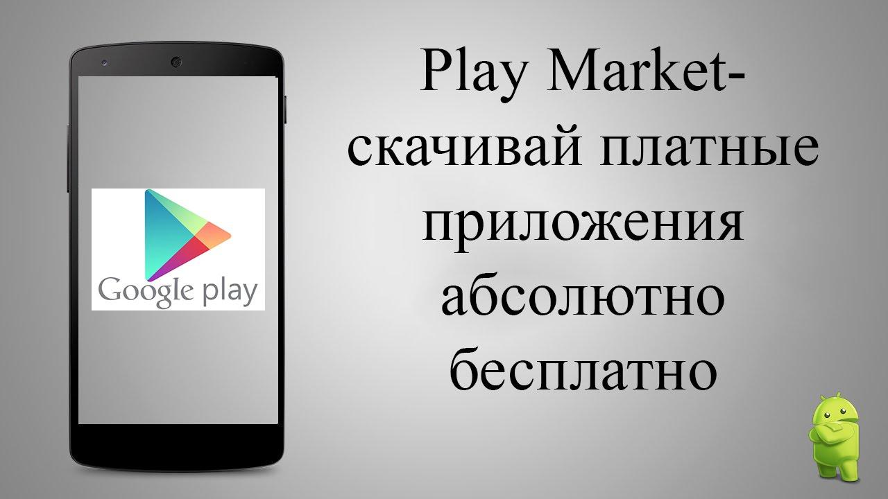 Лучшие приложения плей маркет » Страница 2