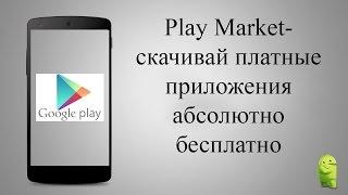 видео Как отменить скачивание приложения или игры