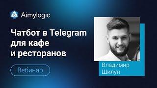 Вебинар: Чатбот в Telegram для кафе и ресторанов