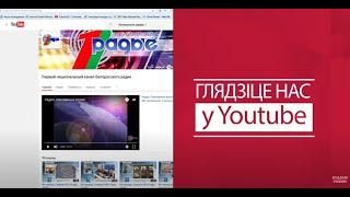 Первый национальный канал Белорусского радио - промо-ролик