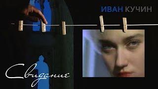 Смотреть клип Иван Кучин - Свидание