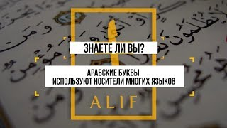 Белорусский язык арабскими буквами... Знаете ли вы?