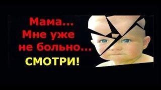 Мама...Мне уже не больно...СМОТРИ!!!