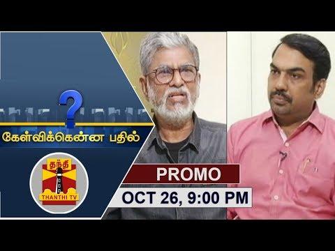 (26/10/2017) Kelvikkenna Bathil | Promo | Exclusive Interview with S.A.Chandrasekhar | Thanthi TV