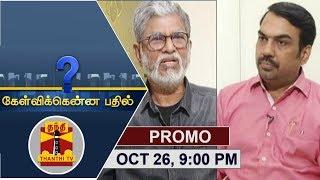 (26/10/2017) Kelvikkenna Bathil   Promo   Exclusive Interview with S.A.Chandrasekhar   Thanthi TV