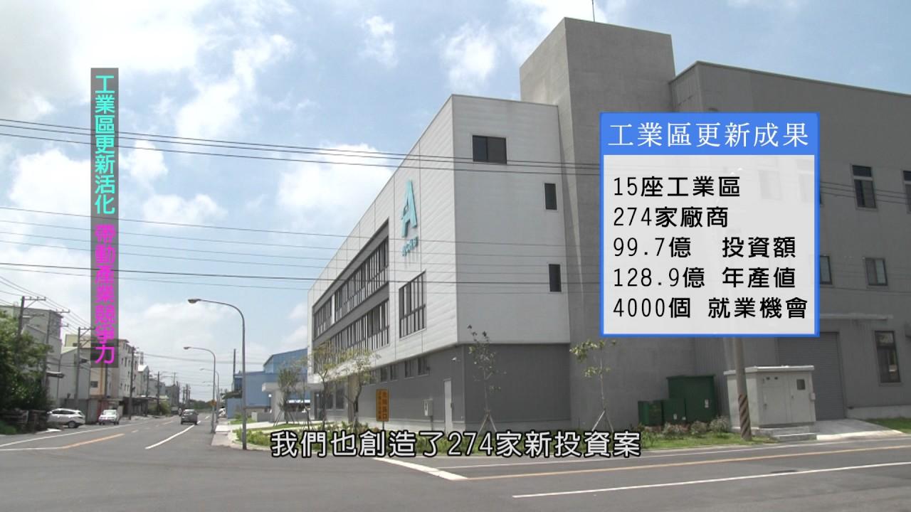 臺南市政府經發局 工業區更新活化 帶動產業競爭力 - YouTube