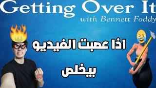 اذا غضبت في لعبة getting over it  الفيديو بيخلص