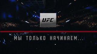 UFC Fight Night Moscow: как это было
