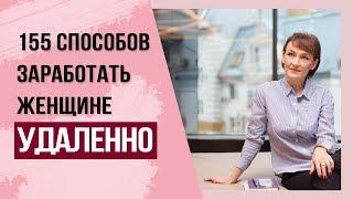 Удаленная работа в интернет для женщин - 155 СПОСОБОВ ЗАРАБОТАТЬ УДАЛЕННО - Елена #Голощапова
