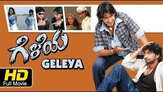 Geleya | #crime+romance |kannada full movie hd|prajwal devaraj,pooja gandhi,duniya vijay|upload 2016