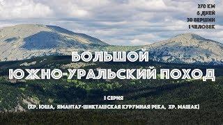 БОЛЬШОЙ ЮЖНО-УРАЛЬСКИЙ ПОХОД (1 серия) - Юша, Ямантау, Шикташ, Машак