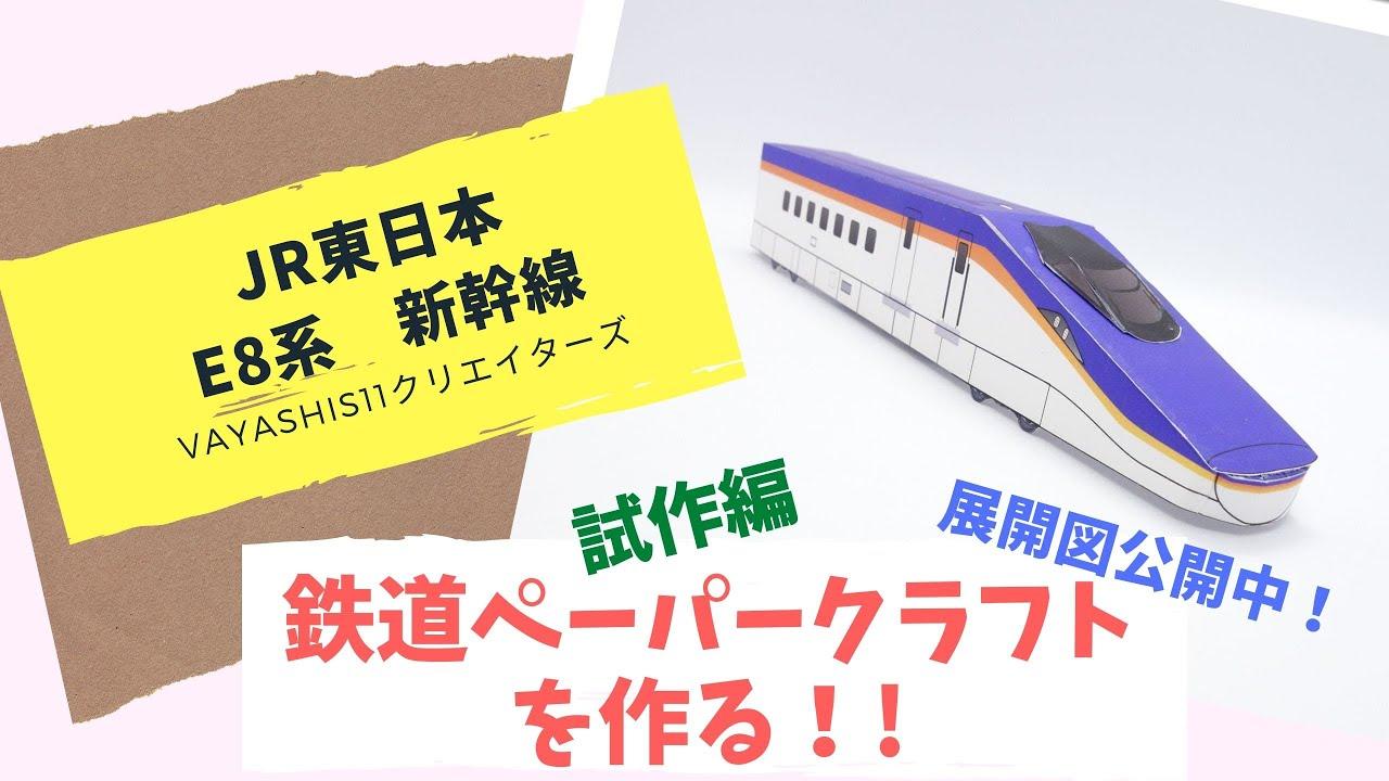 新幹線 ペーパークラフト