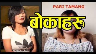 Pari Tamang बोकाहरु गर्न मन लागेको बेलामात्र आउछन् बिरामी परेको बेला बेवास्ता गुनासो NEW VIDEO