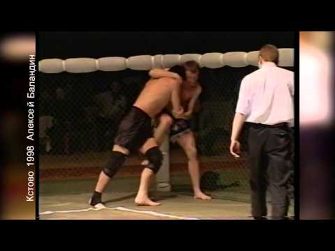 БОИ БЕЗ ПРАВИЛ 1998 / КСТОВО /  OLD SCHOOL MMA