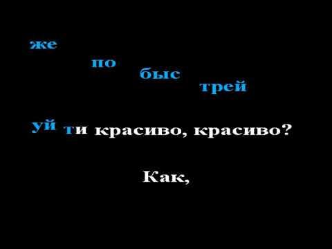 Imagine Dragons - Believer Karaoke ремейк на русском (Уйти красиво)