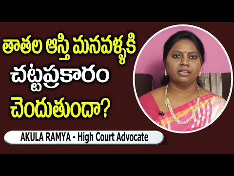 Grandson's Right Over Grandfather's Property || Akula Ramya || SumanTV Legal