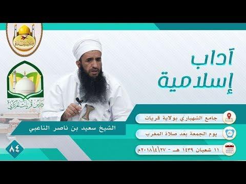 (84) آداب إسلامية ش. سعيد الناعبي