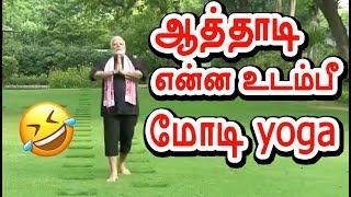 ஆத்தாடி என்ன உடம்பீ | PM Narendra Modi Fitness Challenge &  YOGA | மோடி செம்ம Body