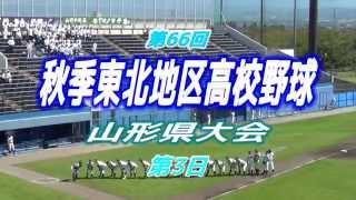2013秋季高校野球山形県大会 山形中央 酒田南