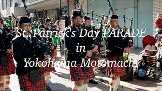 【4K】セントパトリックデー横浜元町2018 St.Patrick's Day Festival Yokohama Motomachi