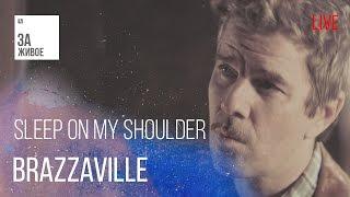 Скачать Группа Brazzaville Sleep On My Shoulder За Живое Live