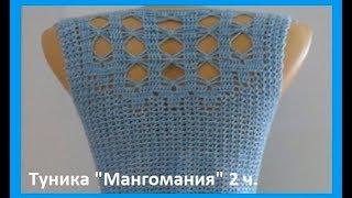 "Туника ""Мангомания"" 2ч ,вязание крючком ,crochet blouse ( В № 146)"
