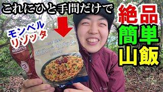 【山飯】元店員がモンベルのリゾッタを簡単ひと手間で絶品にするアレンジを紹介します!