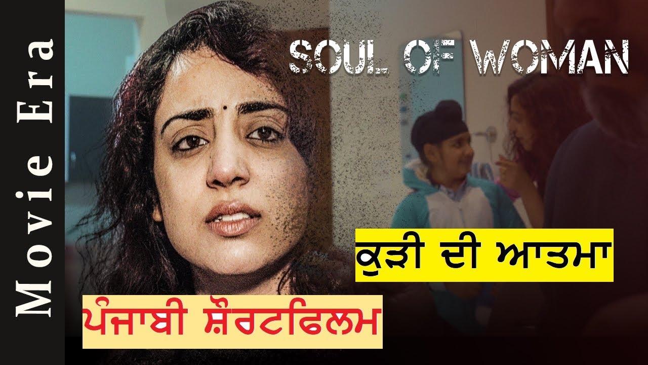 Download Soul Of Woman Short Film | With English Subtitles | Movie Era | Mantaj Singh Sandhu