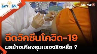 ฉีดวัคซีนโควิด-19 ผลข้างเคียงรุนแรงจริงหรือ ? : รู้เท่ารู้ทัน (13 พ.ค. 64)