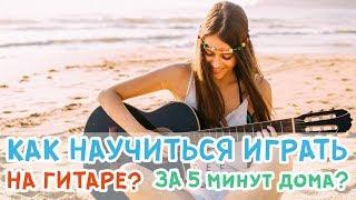 Как научиться играть на гитаре. За 5 минут. В домашних условиях, бой, песню с нуля. Для начинающих