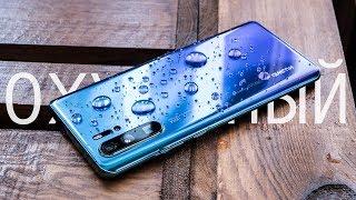 Опыт использования Huawei P30 Pro: Samsung напрягся, а в Apple начали курить?