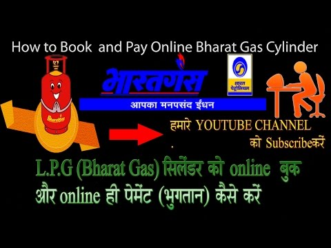How To Book And Make Payment Online For Bharat Gas Cylinder || गैस सिलिंडर को ऑनलाइन बुक और Pay करें