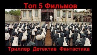 ТОП 5 ЛУЧШИХ ФИЛЬМОВ триллер, детектив, фантастика 2016-2018