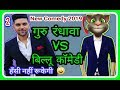 Guru Randhawa Vs Billu Funny Call Comedy New Talking Tom Part2