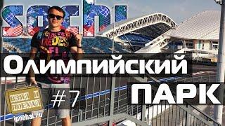 Взял и поехал #7 Олимпийский парк Сочи, трасса Формула-1