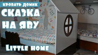 Сказка на яву, детская односпальная кровать-домик Little home