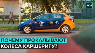 Почему москвичи прокалывают колеса каршерингу? - Специальный репортаж