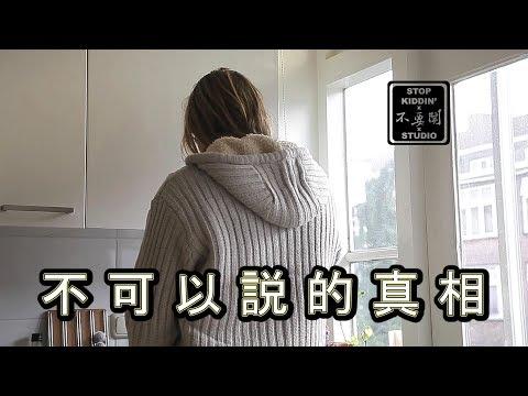 外國實況主直播台灣女生EZ(不能説的真相): We Don't Need You to Love Taiwan